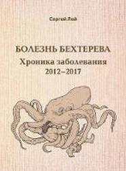 Болезнь Бехтерев&#10 Хроника заболева&#10 2012-2017