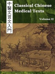 Classical Chinese Medical Texts