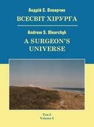 A Surgeon's Universe