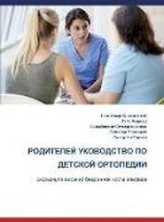 The Parents' Guide to Children's Orthopaedics (Russian): Slipped Upper Femoral Epiphysis