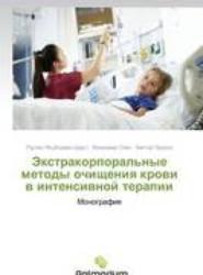 Ekstrakorporal'nye Metody Ochishcheniya Krovi V Intensivnoy Terapii