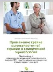 Primenenie Krayne Vysokochastotnoy Terapii V Klinicheskoy Gerontologii