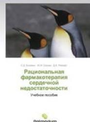 Ratsional'naya Farmakoterapiya Serdechnoy Nedostatochnosti