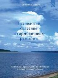 Tehnologii Spasenija I Garmonichnogo Razvitija (Russian Edition)
