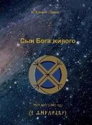 Syn Boga Zhivogo (Russian Edition)