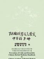 Prevention and Treatment of Colds and Bronchitis Herbal Handbook