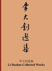 Li Dazhao Selection