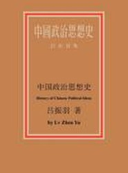 History of Chinese Political I