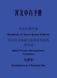 Hebei Traditional Chinese Medicine Handbook