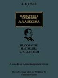Chess Legacy of AA Alekhine