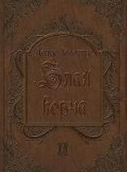 Zlaya Korcha