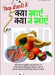 Kis Bimari Mein Kya Khaye Aur Kya Na Khaye