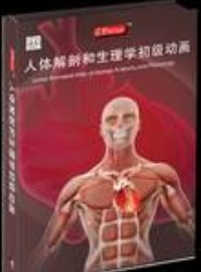 Junior Animated Atlas of Human Anatomy and Physiology - Chinese