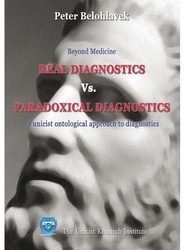 Real diagnostics versus paradoxical diagnostics