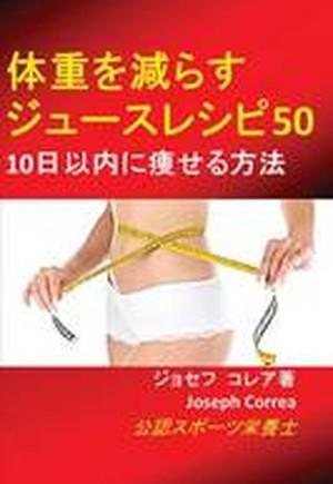 体重を減らすジュースレシピ50