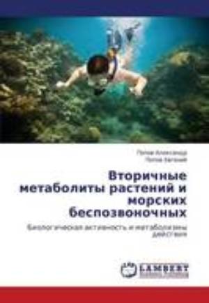 Vtorichnye Metabolity Rasteniy I Morskikh Bespozvonochnykh