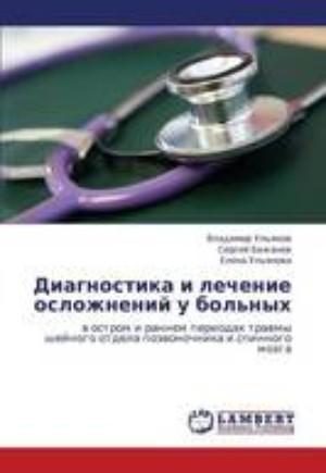 Diagnostika I Lechenie Oslozhneniy U Bol'nykh