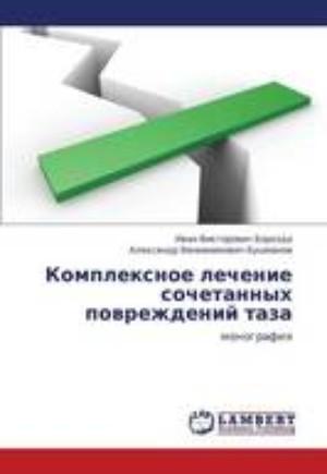 Kompleksnoe Lechenie Sochetannykh Povrezhdeniy Taza