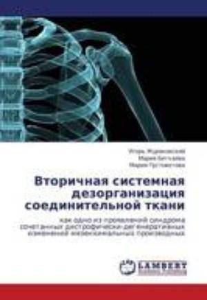 Vtorichnaya Sistemnaya Dezorganizatsiya Soedinitel'noy Tkani