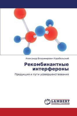 Rekombinantnye Interferony