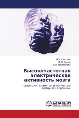 Vysokochastotnaya Elektricheskaya Aktivnost' Mozga