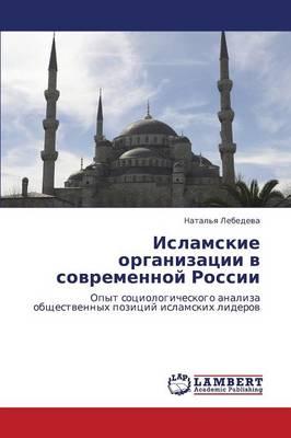 Islamskie Organizatsii V Sovremennoy Rossii
